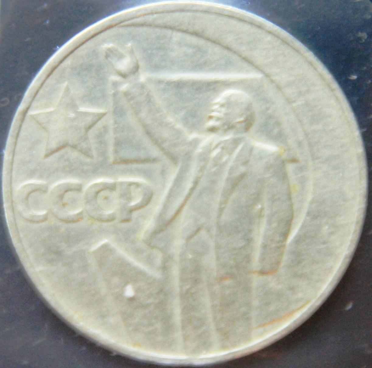 Сколько стоит советский рубль с лениным 15 фотография